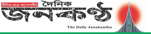 dailyjanakantha